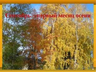 Сентябрь – первый месяц осени