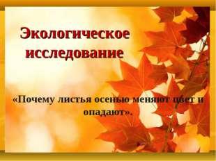 Экологическое исследование «Почему листья осенью меняют цвет и опадают».