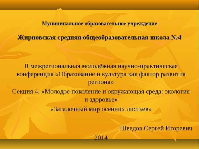 Муниципальное образовательное учреждение Жирновская средняя общеобразователь...