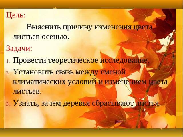 Цель: Выяснить причину изменения цвета листьев осенью. Задачи: Провести теоре...