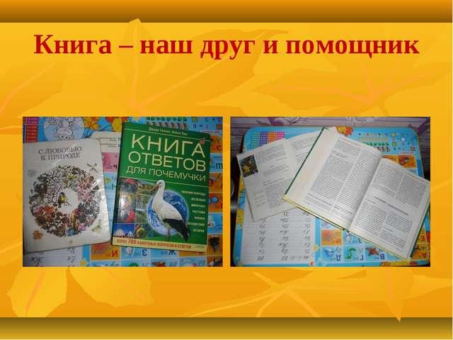 Книга – наш друг и помощник