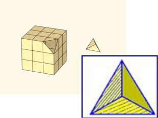 Множество таких пирамид и составляют КАТОФОТ.