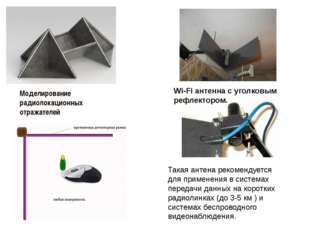 Wi-Fi антенна с уголковым рефлектором. Моделирование радиолокационных отражат