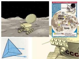 17 ноября 1970 года в районе Моря дождей на Луну приземлилась станция, назва