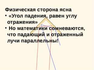 Физическая сторона ясна «Угол падения, равен углу отражения» Но математики со