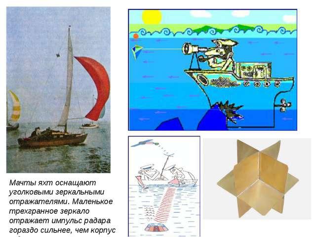 Мачты яхт оснащают уголковыми зеркальными отражателями. Маленькое трехгранное...