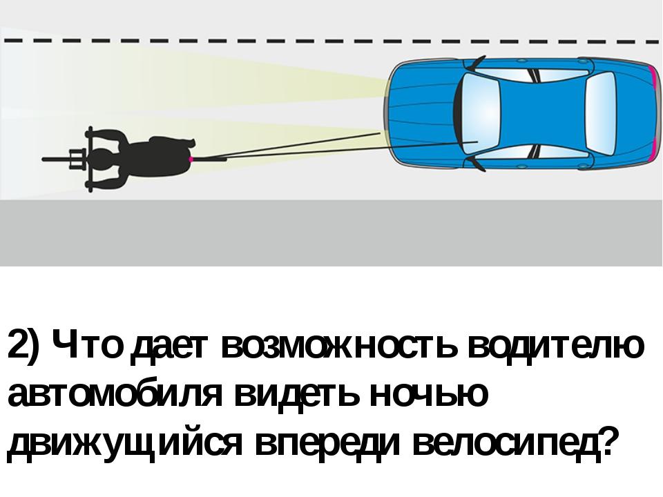 2) Что дает возможность водителю автомобиля видеть ночью движущийся впереди в...