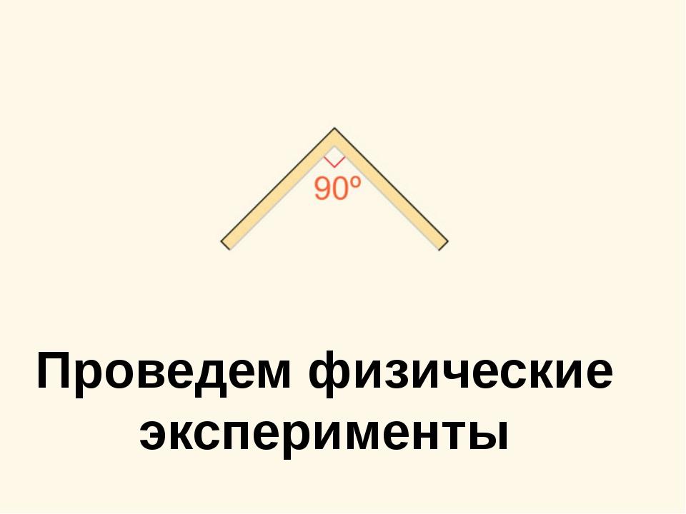 Проведем физические эксперименты Как же происходит отражение, это задача физи...