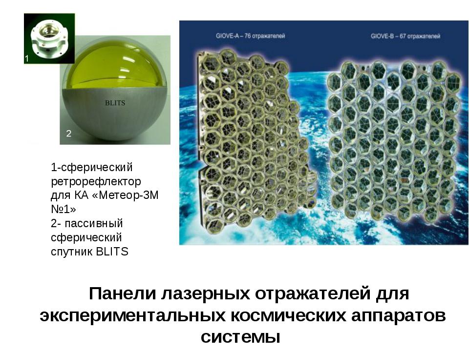 1-сферический ретрорефлектор для КА «Метеор-3М №1» 2- пассивный сферический с...