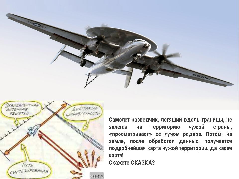 Самолет-разведчик, летящий вдоль границы, не залетая на территорию чужой стра...