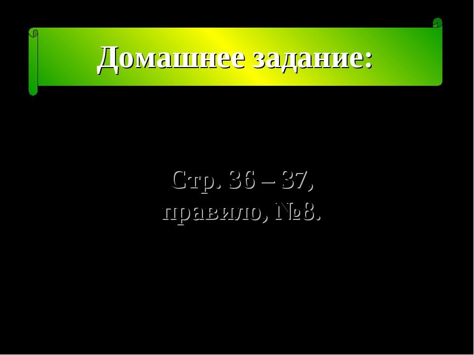 Домашнее задание: Стр. 36 – 37, правило, №8.