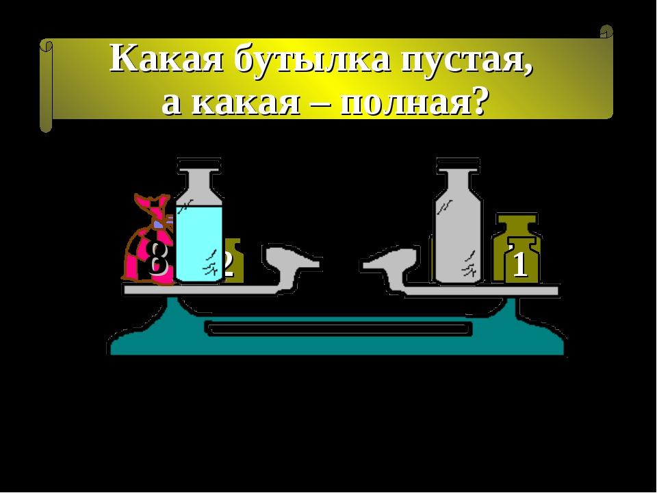 Какова масса мешка? Какая бутылка пустая, а какая – полная? 8
