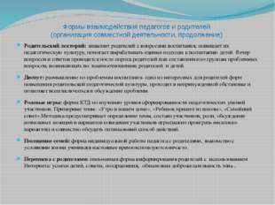 Формы взаимодействия педагогов и родителей (организация совместной деятельнос