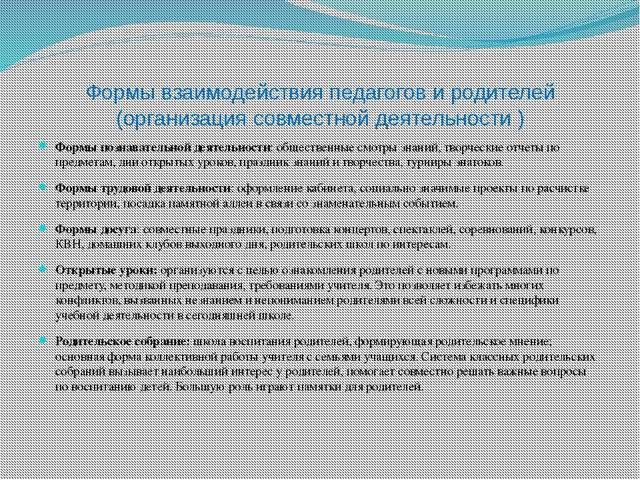 Формы взаимодействия педагогов и родителей (организация совместной деятельнос...