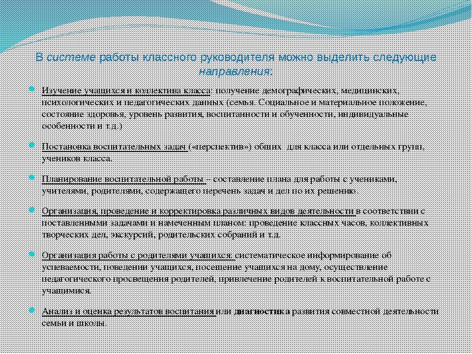 В системе работы классного руководителя можно выделить следующие направления:...