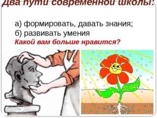 а) формировать, давать знания; б) развивать умения Какой вам больше нравится?