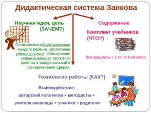 Дидактическая система Занкова Научная идея, цель (ЗАЧЕМ?) Оптимальное общее р