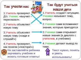 Так учили нас Так будут учиться наши дети Не заставляйте ребенка заучивать уч
