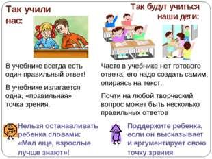 Так учили нас: Так будут учиться наши дети: Нельзя останавливать ребенка слов