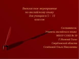 Составитель: Учитель английского языка МБОУ СОШ № 50 Г.Нижний Тагил Свердловс