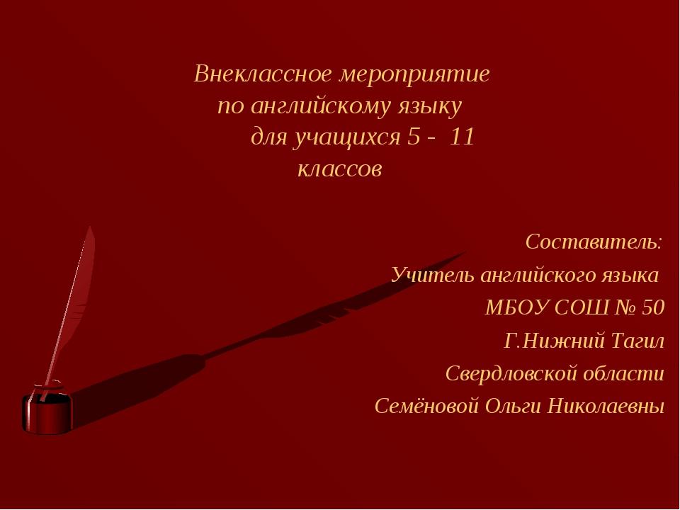 Составитель: Учитель английского языка МБОУ СОШ № 50 Г.Нижний Тагил Свердловс...