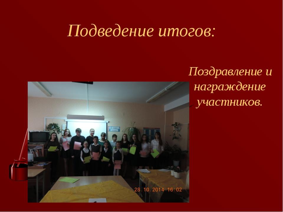 Подведение итогов: Поздравление и награждение участников.