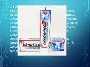 2. Противокариозные.Зубные пасты, содержащие фтор и кальций, используются в