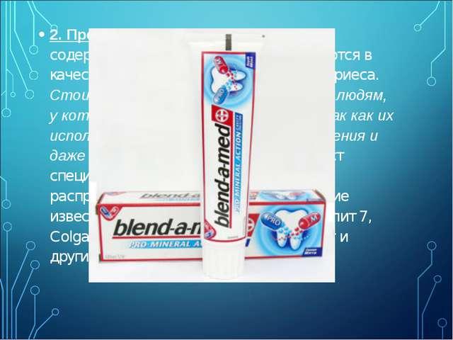 2. Противокариозные.Зубные пасты, содержащие фтор и кальций, используются в...