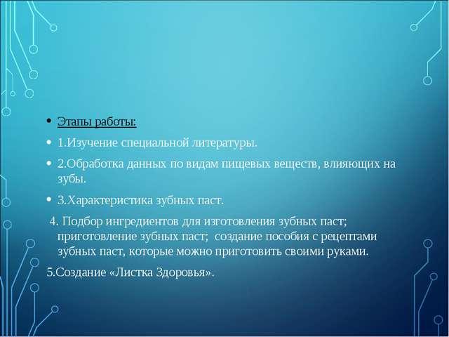 Этапы работы: 1.Изучение специальной литературы. 2.Обработка данных по видам...