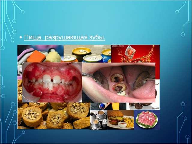 Пища, разрушающая зубы.