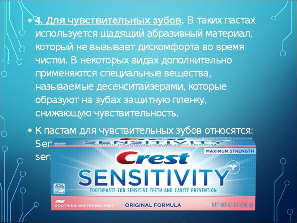 4. Для чувствительных зубов.В таких пастах используется щадящий абразивный м...