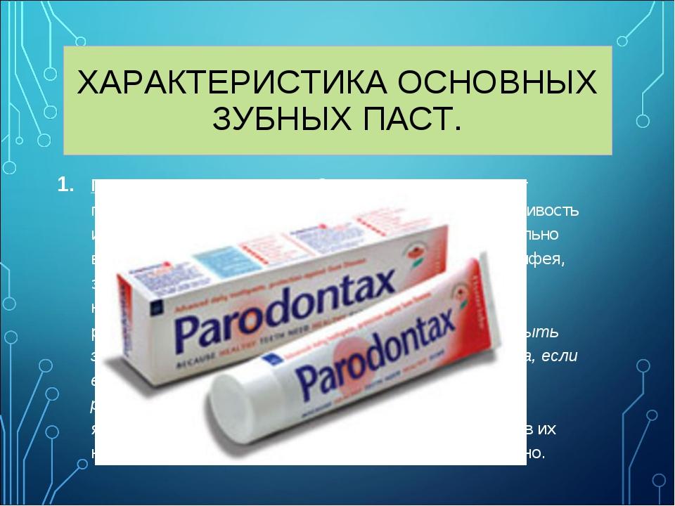 ХАРАКТЕРИСТИКА ОСНОВНЫХ ЗУБНЫХ ПАСТ. Противовоспалительные.Стоматологи реком...