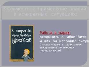 3.Совместное применение знаний в конкретных ситуациях: Работа в парах: вспомн