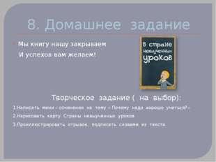 8. Домашнее задание Мы книгу нашу закрываем И успехов вам желаем! Творческое