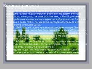 Жила в Магнитогорске, Солнечногорске, Глазове (Удмуртия), Красноярске. Здесь
