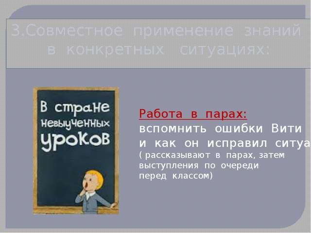 3.Совместное применение знаний в конкретных ситуациях: Работа в парах: вспомн...