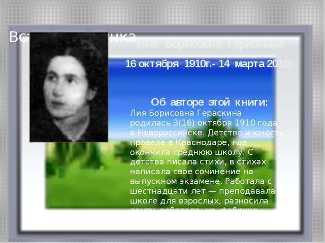 Лия Борисовна Гераскина 16 октября 1910г.- 14 марта 2010г. Об авторе этой кн...