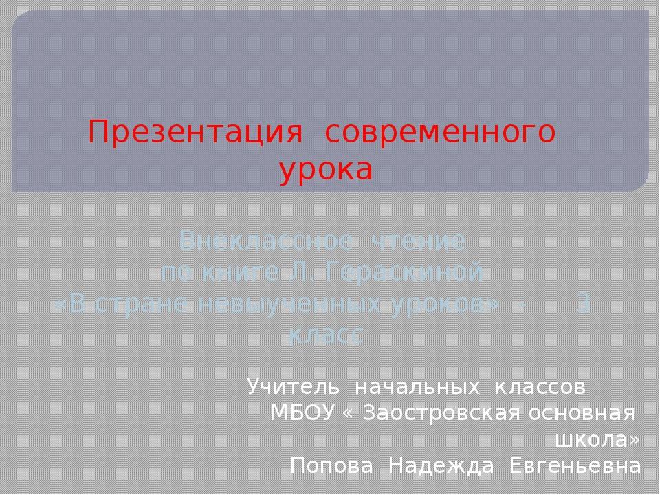 Презентация современного урока Внеклассное чтение по книге Л. Гераскиной «В...