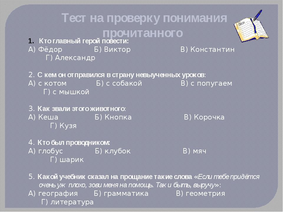 Тест на проверку понимания прочитанного Кто главный герой повести: А) Фёдор Б...