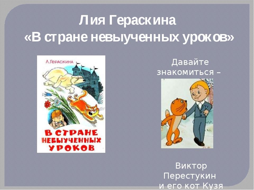 Лия Гераскина «В стране невыученных уроков» Давайте знакомиться – Виктор Пере...