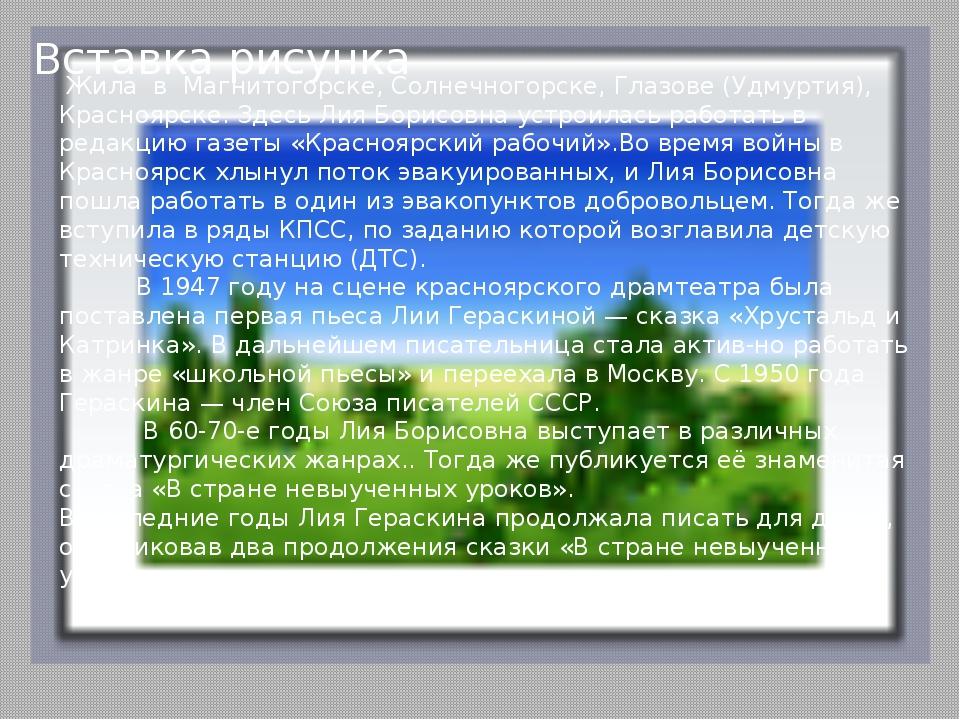 Жила в Магнитогорске, Солнечногорске, Глазове (Удмуртия), Красноярске. Здесь...