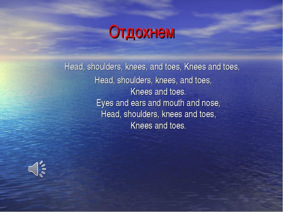 Отдохнем Head, shoulders, knees, and toes, Knees and toes, Head, shoulders, k...