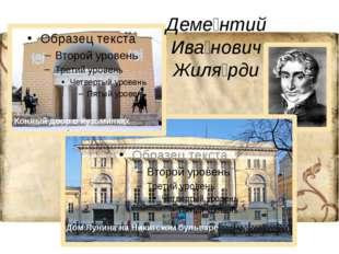 Деме́нтий Ива́нович Жиля́рди Конный двор в Кузьминках Дом Лунина на Никитском