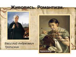 Живопись. Романтизм. Васи́лий Андре́евич Тропи́нин Кружевница