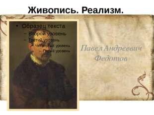 Живопись. Реализм. Павел Андреевич Федотов