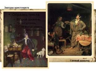 Свежий кавалер Завтрак аристократа
