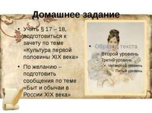 Домашнее задание Учить § 17 – 18, подготовиться к зачету по теме «Культура пе