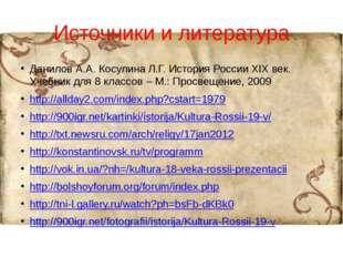 Источники и литература Данилов А.А. Косулина Л.Г. История России XIX век. Уче