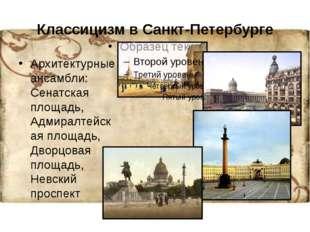 Классицизм в Санкт-Петербурге Архитектурные ансамбли: Сенатская площадь, Адми
