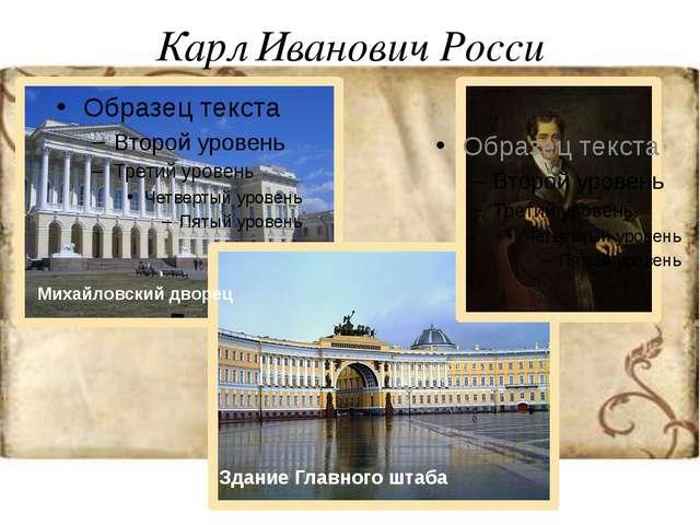 Карл Иванович Росси Михайловский дворец Здание Главного штаба